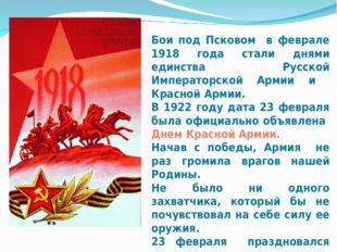 Бои под Псковом в феврале 1918 года стали днями единства Русской Императорск