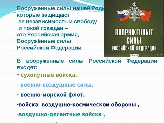Вооруженные силы нашей Родины, которые защищают ее независимость и свободу и...