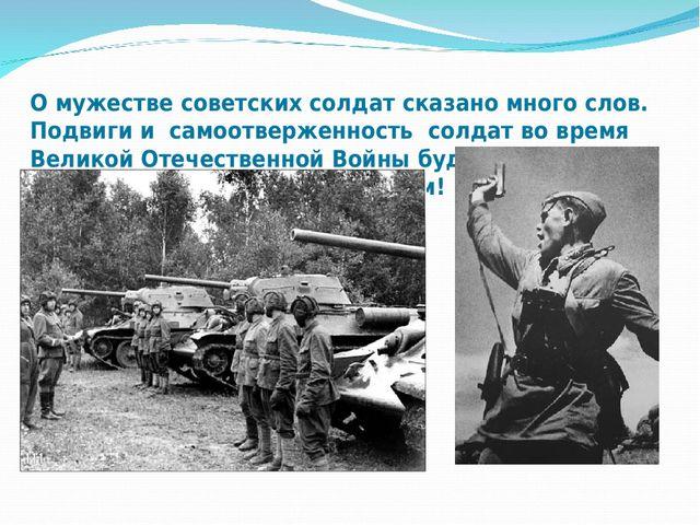 О мужестве советских солдат сказано много слов. Подвиги и самоотверженность...