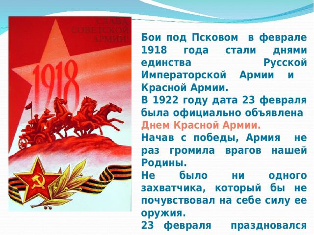 Бои под Псковом в феврале 1918 года стали днями единства Русской Императорск...
