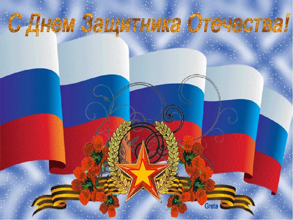 Поздравления с открыткой к дню защитника отечества 23 февраля, картинки путейцы