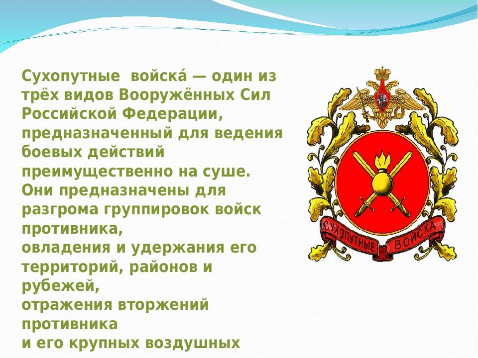 Сухопутные войска́ — один из трёх видов Вооружённых Сил Российской Федерации,...