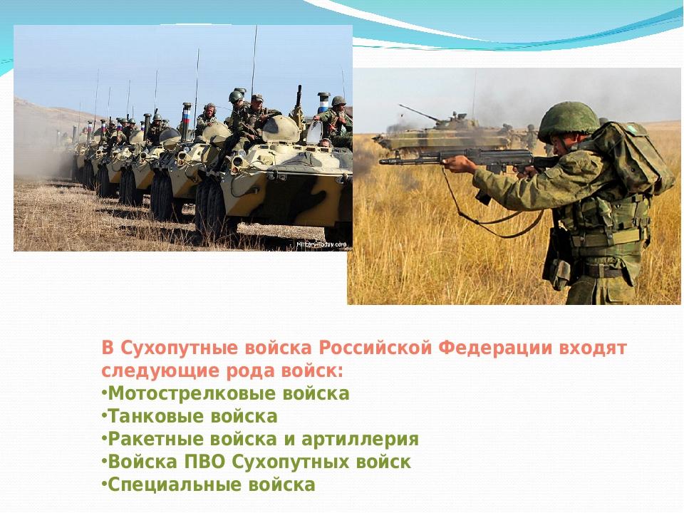 В Сухопутные войска Российской Федерации входят следующие рода войск: Мотостр...