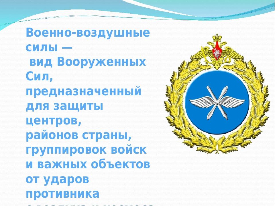 Военно-воздушные силы — вид Вооруженных Сил, предназначенный для защиты центр...