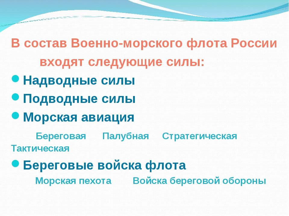 В состав Военно-морского флота России входят следующие силы: Надводные силы П...