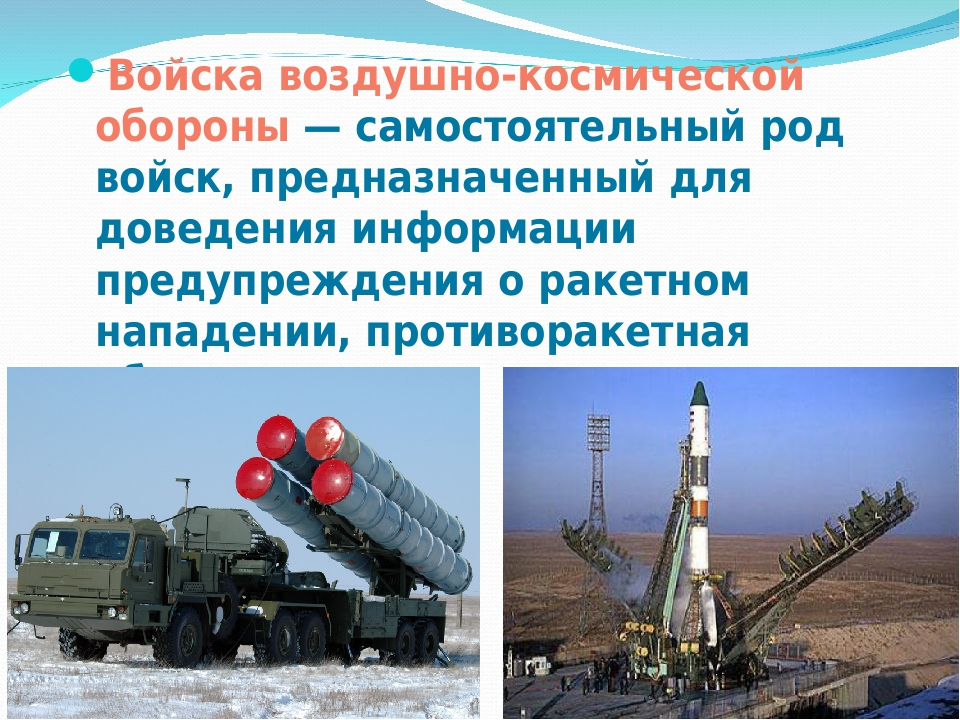 Войска воздушно-космической обороны — самостоятельный род войск, предназначен...