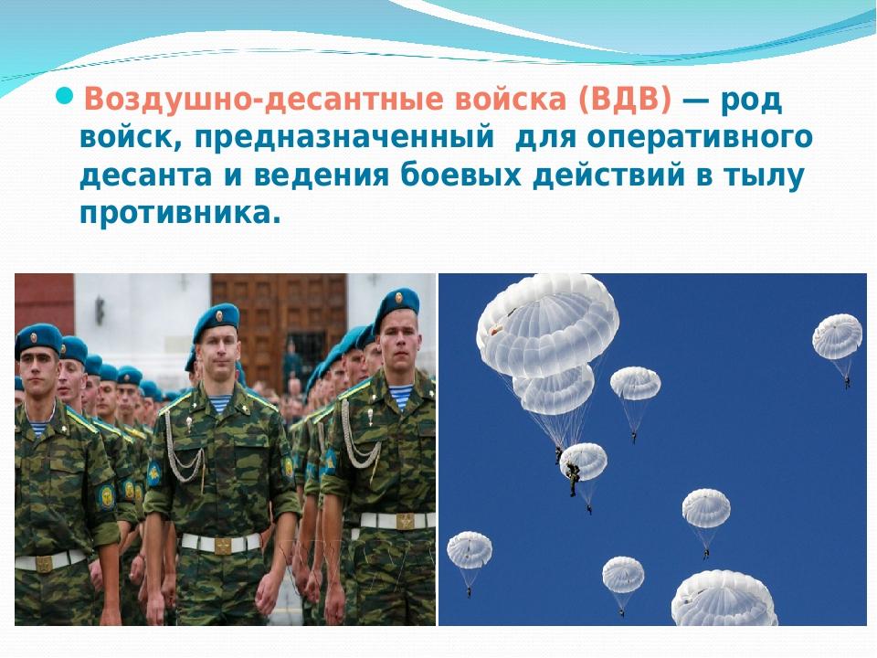 Воздушно-десантные войска (ВДВ) — род войск, предназначенный для оперативного...