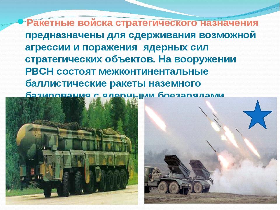 Ракетные войска стратегического назначения предназначены для сдерживания возм...