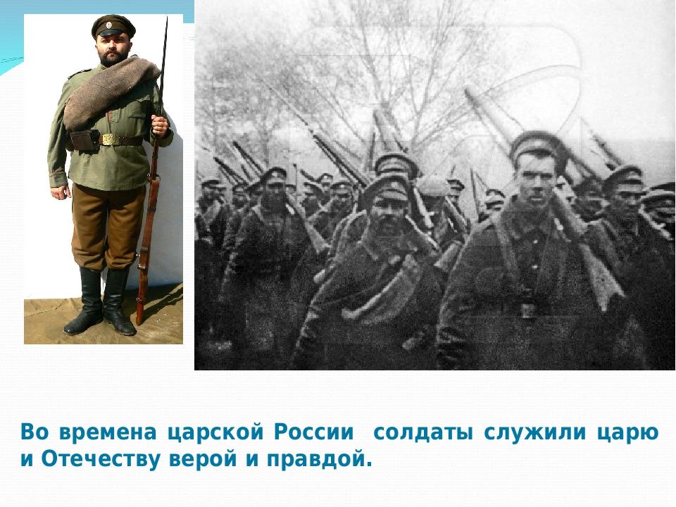 Во времена царской России солдаты служили царю и Отечеству верой и правдой.