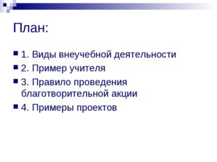 План: 1. Виды внеучебной деятельности 2. Пример учителя 3. Правило проведения