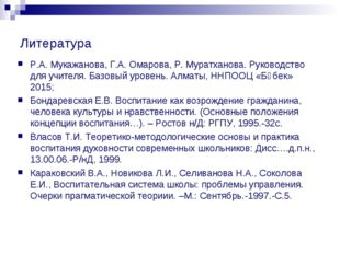 Литература Р.А. Мукажанова, Г.А. Омарова, Р. Муратханова. Руководство для учи
