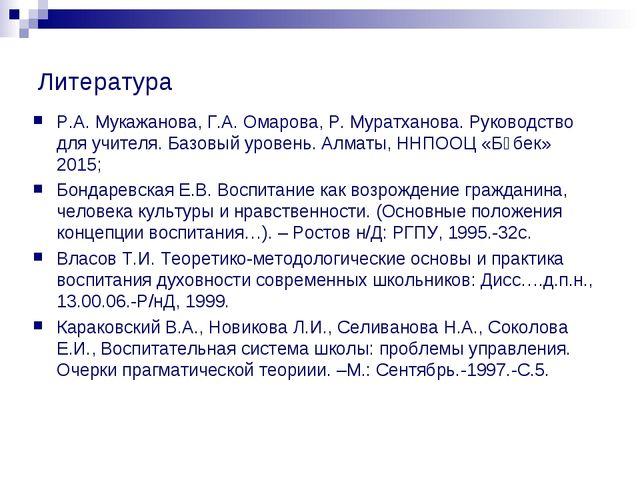 Литература Р.А. Мукажанова, Г.А. Омарова, Р. Муратханова. Руководство для учи...