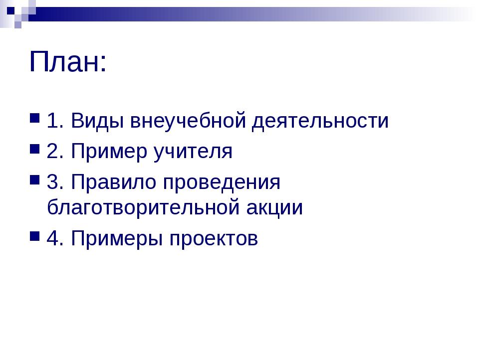 План: 1. Виды внеучебной деятельности 2. Пример учителя 3. Правило проведения...