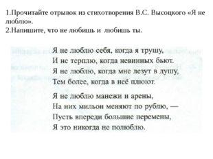 1.Прочитайте отрывок из стихотворения В.С. Высоцкого «Я не люблю». 2.Напишите