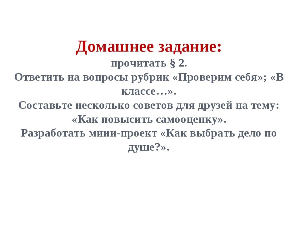 Домашнее задание: прочитать § 2. Ответить на вопросы рубрик «Проверим себя»;...