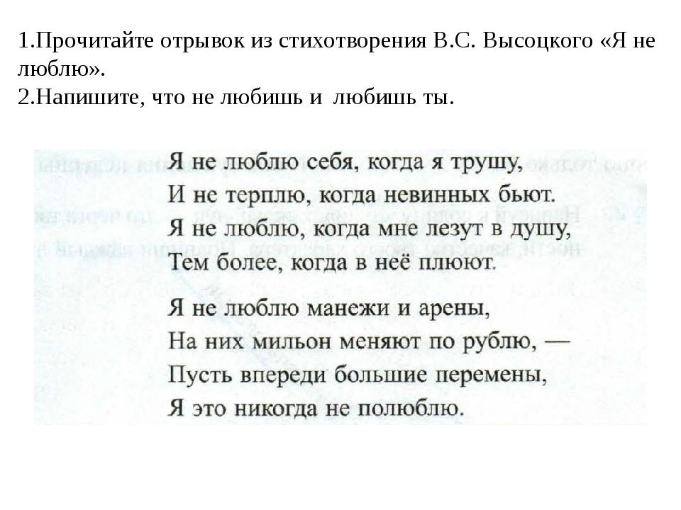 1.Прочитайте отрывок из стихотворения В.С. Высоцкого «Я не люблю». 2.Напишите...