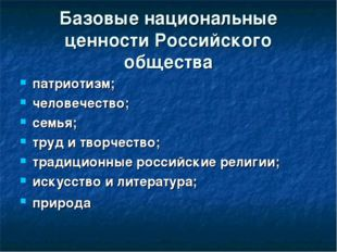 Базовые национальные ценности Российского общества патриотизм; человечество;