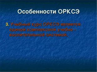 Особенности ОРКСЭ 3. Учебный курс ОРКСЭ является единой комплексной учебно -