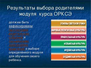 Результаты выбора родителями модуля курса ОРКСЭ должны быть зафиксированы пр