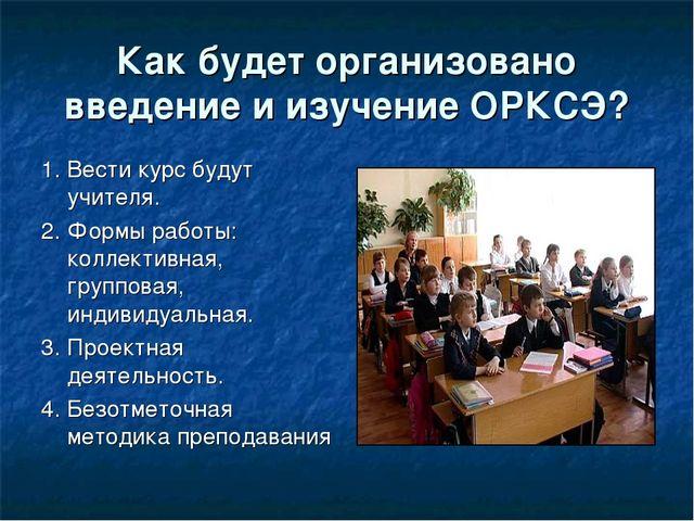 Как будет организовано введение и изучение ОРКСЭ? 1. Вести курс будут учителя...