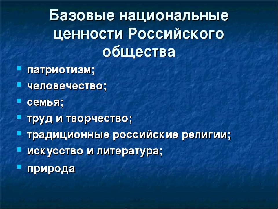 Базовые национальные ценности Российского общества патриотизм; человечество;...