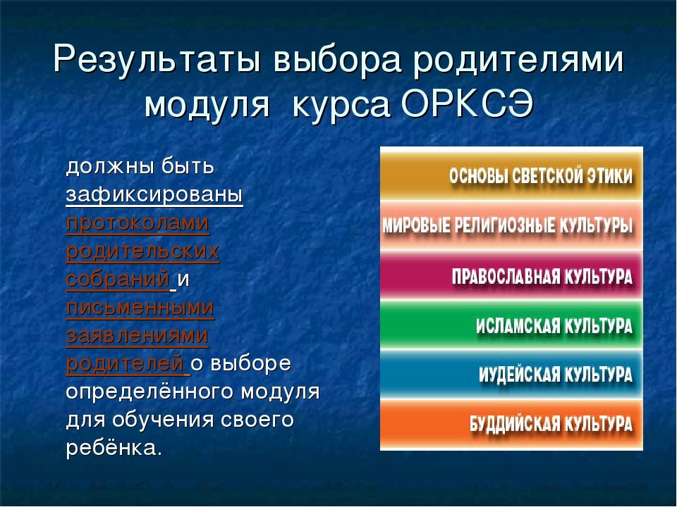 Результаты выбора родителями модуля курса ОРКСЭ должны быть зафиксированы пр...