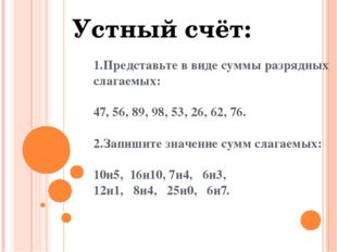 1.Представьте в виде суммы разрядных слагаемых: 47, 56, 89, 98, 53, 26, 62, 7