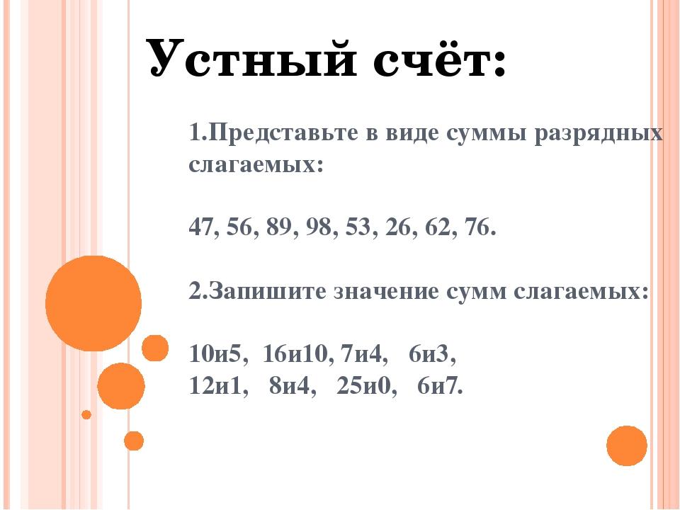 1.Представьте в виде суммы разрядных слагаемых: 47, 56, 89, 98, 53, 26, 62, 7...