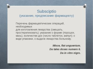 Subsciptio (указание, предписание фармацевту) Перечень фармацевтических опера