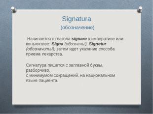 Signatura (обозначение) Начинается с глагола signare в императиве или конъюкт