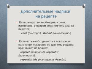 Дополнительные надписи на рецепте Если лекарство необходимо срочно изготовить