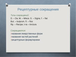 Рецептурные сокращения Типы сокращений: D. – Da, M. – Misce, S. – Signa, f. –