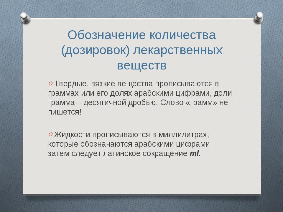 Обозначение количества (дозировок) лекарственных веществ Твердые, вязкие веще...