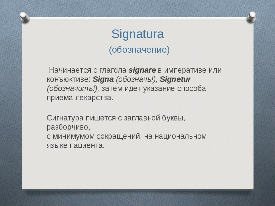 Signatura (обозначение) Начинается с глагола signare в императиве или конъюкт...