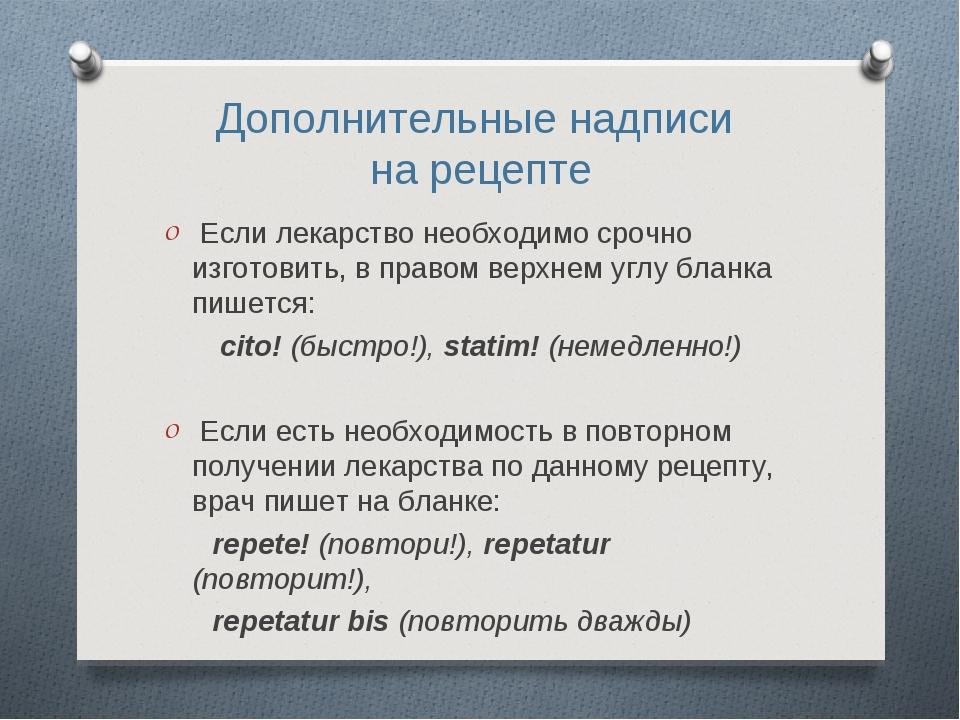 Дополнительные надписи на рецепте Если лекарство необходимо срочно изготовить...