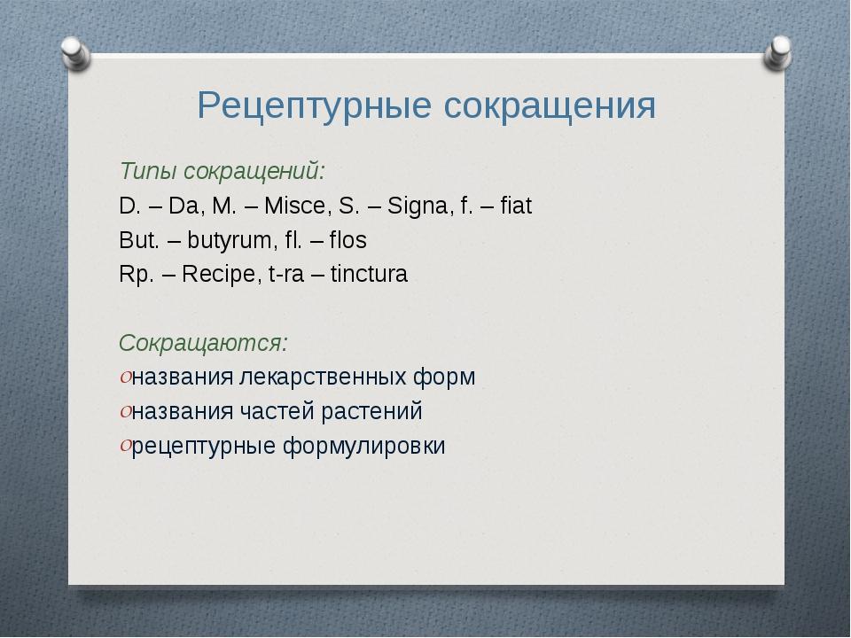 Рецептурные сокращения Типы сокращений: D. – Da, M. – Misce, S. – Signa, f. –...