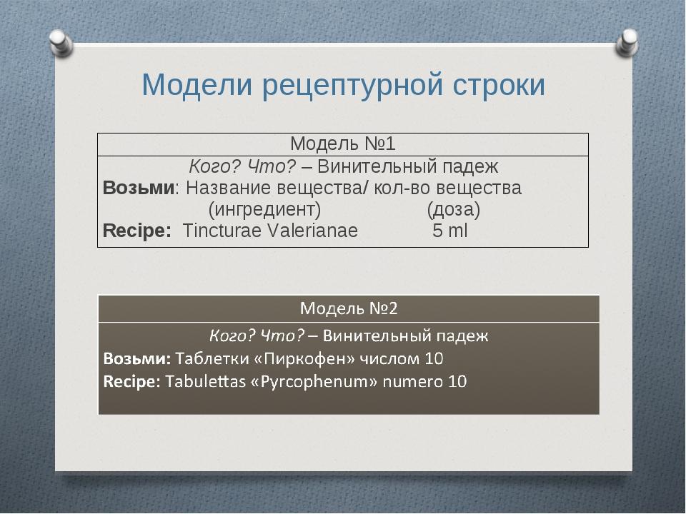 Модели рецептурной строки Модель №1 Кого? Что? – Винительный падеж Возьми: На...