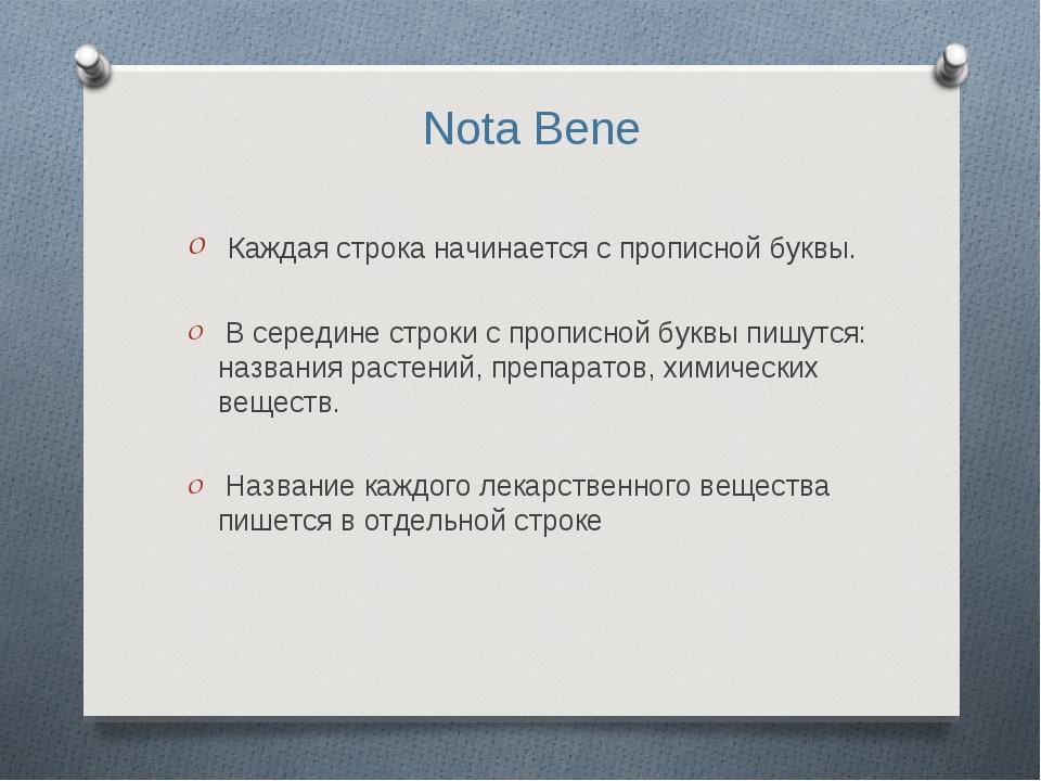 Nota Bene Каждая строка начинается с прописной буквы. В середине строки с про...