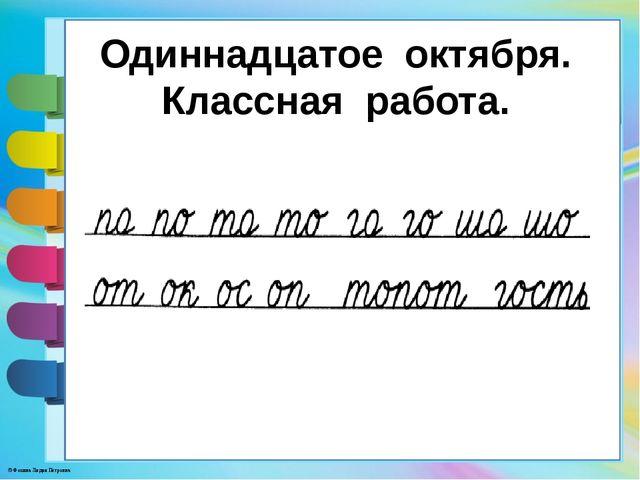 Тест по теме спряжение глаголов 4 класс пнш