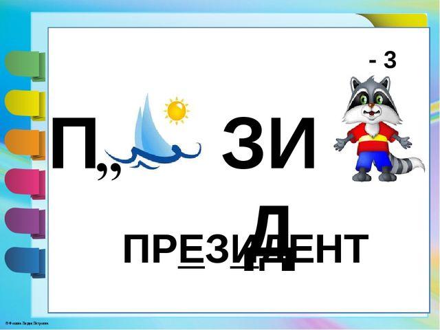 П ЗИД - 3 ПРЕЗИДЕНТ © Фокина Лидия Петровна