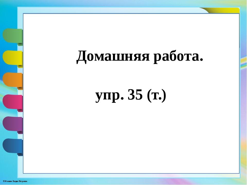 упр. 35 (т.) Домашняя работа. © Фокина Лидия Петровна