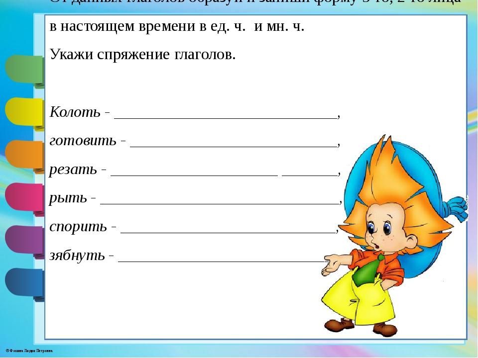 От данных глаголов образуй и запиши форму 3-го, 2-го лица в настоящем времен...