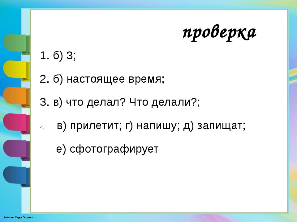 1. б) 3; 2. б) настоящее время; 3. в) что делал? Что делали?; в) прилетит; г...