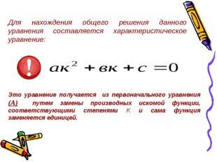 Для нахождения общего решения данного уравнения составляется характеристическ