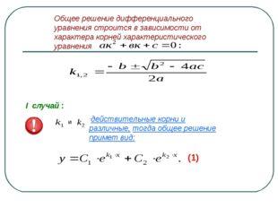 Общее решение дифференциального уравнения строится в зависимости от характера