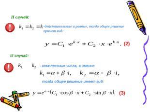 II случай: -действительные и равные, тогда общее решение примет вид: (2) III