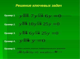 Решение ключевых задач Пример 1. Пример 2. Пример 3. Пример 4 . Пример 5. Най