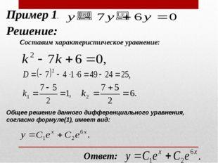 Пример 1. Решение: Составим характеристическое уравнение: Общее решение данно