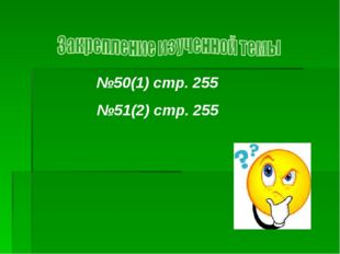 №50(1) стр. 255 №51(2) стр. 255
