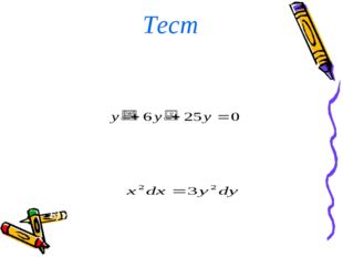 Тест 1.Термин «дифференциальное уравнение» ввел: А) Г. Лейбниц(17 век); Б) Ж.